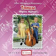АудиоCD Танцы